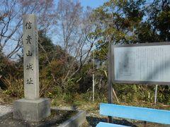 標高433mの信貴山山頂。城跡の碑だけが立っていました。