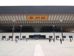 行きと違って、帰りは在来線を利用することにしました。蘇州駅から上海駅まで在来特急に乗って帰ります。ただ単に、高速鉄道と在来線の違いを感じたかったからなのですが。