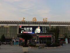 夕刻前、上海駅に着きました。