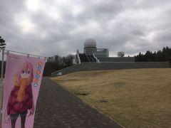 富士山レーダードーム館