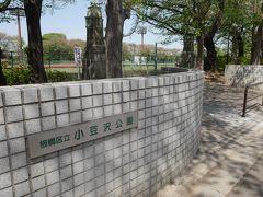 直ぐ近くには野球場もある『小豆沢公園』、何度も行っているし拡張工事中だった。
