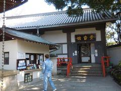 霊宝館  ここに国宝「信貴山縁起絵巻」の写本が展示されています。