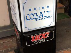 寿司屋の大将にも言われたのだが、あまり喫茶店を見かけなかったのだが、駅近の商店街の一角でこちらを発見。