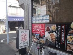 """日本橋焼き餃子店 に行きましたが、""""お休み""""<臨時休業>"""