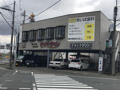 10時半過ぎ、イオンモール秋田を出発 20分少々走り、お目当ての店「チャイナタウン」に到着 開店前(11時少し前)に到着したが、既に結構な数の先客が... 開店時間に行って正解