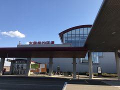 食事の後、国道7号線を北上 (秋田道が能代二ツ井まで開通しているのだが、今回は一般道をひた走り) 大館能代空港到着。空港だが、道の駅大館能代空港としても