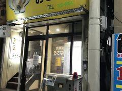 まずは軽く夕食をいただきたく、青森駅方面へ 青森と言えばホタテのイメージがあって、ホタテ料理を提供する店を探す。 数軒回った結果、なんとなく風情がある感じの食堂を見つける
