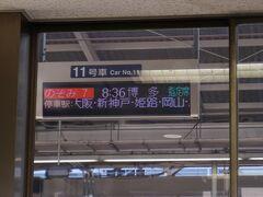 4月20日 名古屋発8:36の新幹線で大阪に向かいます! 最近大阪・京都・東京ばっかりだな(笑)