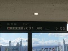 沖永良部島へは、直行便がありません。 一旦、那覇まで行って戻ります。