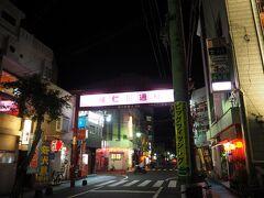 今回の宿泊先は、名瀬市内のウエストコート奄美Ⅱ 新しいホテルで、大きなお風呂もあります。 到着したら、もう20時ごろだったので、夕食へ 飲食店街はすぐ目の前です