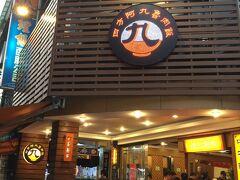 四方阿九魯肉飯が夜市の最中にありました! あーここだー美味しくて安いってネットに出てたところ!  早速注文します!