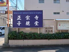 松山市に到着。まず向かったのはこちら。 坂の上の雲のもう一人の主人公、正岡子規の名をとった子規堂です。  大人50円ととても安い史跡です。