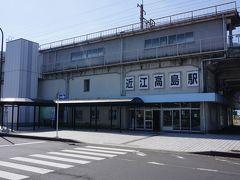 ●JR近江高島駅  JR近江舞子駅から2駅、JR近江高島駅に到着です。