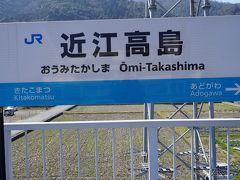 ●JR近江高島駅サイン@JR近江高島駅  更に北上します。