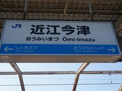 ●JR近江今津駅サイン@JR近江今津駅  今回の18切符旅は、ここでおしまい。 新快速電車で大阪まで帰りました。