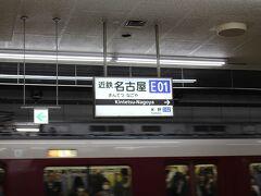 出発は近鉄名古屋駅です。 品川から名古屋まで新幹線だったので、 そのままJRの快速みえを使えば料金的には 安かったのですが、若干、鉄な要素も持っているので、 あえて近鉄で。