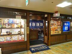 チェックアウト後 串カツを食べにきました~! 「活 阪急三番街店」さん。  この時間は、おまかせのみです。