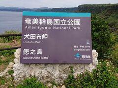 次に訪れたのが「犬田布岬」
