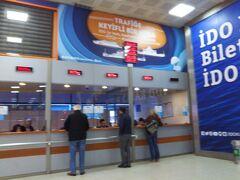 まずはフェリーの切符を購入。iDO(イスタンブール海上バス)という会社の高速フェリー。  フェリーターミナルに入るのにまずセキュリティチェックがあり、切符の購入にはパスポートやクレジットカードといったIDが必要となる。