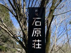 ここはクルーズトレイン「ななつ星in九州」の指定宿になった旅館です。日帰り温泉とランチプランで利用しました。
