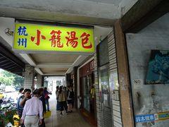 台北に以前に来たのはかれこれ8年前…当時行った小龍包のお店が安くて美味しかったのが印象的で今回も来たいな、と思ってやってきたのが、こちら「杭州小龍湯包」です。開店は11時ですが、回転前から列が長く伸び、日本人の姿もチラホラ。