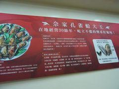 代わりにご飯を頂きます、ムール貝が有名というお店へ。ハマグリ大王ってお店の名前、面白くないですか?