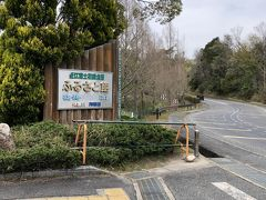 ナビの表示に従って滋賀県立近江富士花緑公園にやってきました。  近江富士花緑公園(ロッジ) 15:11 (3.6km・21.6km・43.2km/h)               15:35