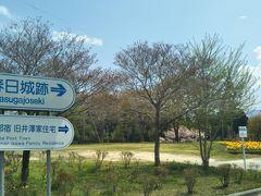 ☆最後の隠れ名所「春日城址」を訪れた時は、旅の集大成として大満足!