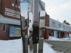 14:25~15:00 3日目の観光スポット3箇所目、道の駅オーロラタウン93りくべつ。 日本一寒い町陸別町、-1℃。 土産物売り場、屋内トイレあり。