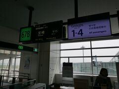 ラウンジで、のんびーりしていたら、搭乗ゲート67Bって、端っこで、メチャクチャ遠い。搭乗時間ギリでした。