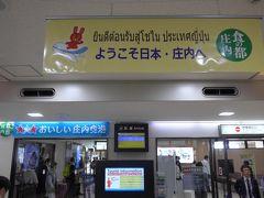 到着しました おいしい・庄内空港