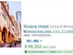 ■ホテル「リビエラホテル」  まずはホテルを押さえました。  5泊朝食付き、クリークビューの部屋を指定で二人で49,352円。 去年宿泊したリビエラホテルです。 キャンセル無料をよい事に、ちょっと適当に予約させていただき、確定したら補正予定。 1泊アトランティスに泊まることになったので、一旦チェックアウトしてまたチェックインしようかとも考えた者の、荷物置いていった方が楽&この時の予約がとてもお安いので、予約取り直すと宿泊料ほぼトントン。 このままでいいかな。」  http://www.rivierahotel-dubai.com/html/articlejap.asp?cid=77  地下鉄からも近く、前におみやげを安く買えたお店も至近距離でした。 そのお店は閉店したとのことですが、日本人スタッフさんもいてとても良いのでリピートです。  リビエラホテルの朝食やら室内については2018年のこちらの旅行記にあります https://4travel.jp/travelogue/11390684