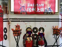 新幹線の上田駅で下車するとホームに真田の甲冑が  予約していたレンタカーで  桜祭りをやっていた上田城跡に向かいましたが  駐車場が大渋滞だったので諦めて安曇野へ