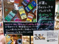 道の駅「池田」でチョコレートをGet