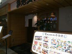 築地玉寿司 川越アトレ店