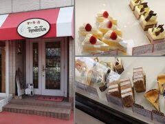 20分ほど走る。 昭和59年オープンの老舗。ケーキの店トランテアンでケーキを購入。
