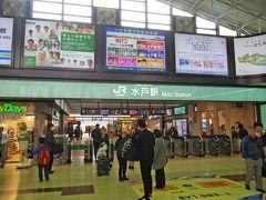 東京駅9:53発の特急ひたち7号に乗って、11:05に水戸駅へ到着。