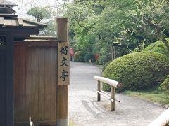 入館料は200円ですが、「水戸漫遊1日フリーきっぷ」で150円に(*・∀・)