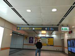 三重駅に着いたら一旦改札を出ます。 桃園空港MRTに乗り換えるための通路があるので、表示に従って進みます。