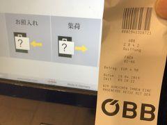何と日本語も選べます。1番大きなロッカーにスーツケース2個を入れて、4.5€,コインが必要です