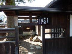 猿ヶ京関所跡に来ました。