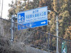 最後に矢瀬親水公園にやってきました。