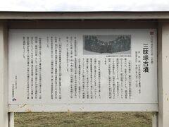 三昧塚古墳の説明書き。 誰が埋葬されているのかは書かれていませんでした。