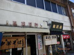 酒田市の中心商業地である中町にやって来ましたが、寂しい。 清水屋デパートはやっているのかな?  酒田はラーメンが有名。 右の焼きそば米沢屋と迷い、中華そば三日月軒中町店をチョイス。