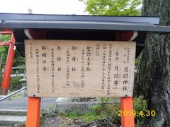 月読神社こ境内にある『月延石』は『安産石』とも呼ばれ、安産の神として信仰されているとのことです。 『月』