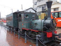 四国に台風が上陸し、朝から大雨。 道後温泉駅前には、小さなSL風の坊ちゃん列車が展示されています。