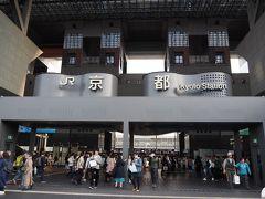京都に着いたのはだいたい16時半頃で、夜ライトアップのイベント等がない所はもう閉まる時間です