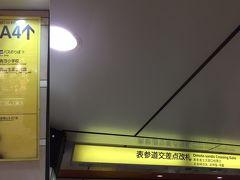 表参道駅  東京メトロ表参道駅(銀座線・千代田線・半蔵門線)から出発!! 「表参道交差点改札」を出たら、右手に進んで「A4」出口から地上に出ます。  A4出口から地上に出たら左方向(根津美術館方面へ)みゆき通りに向かいました。*表参道ヒルズ、原宿とは逆方向です!