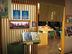 京都駅に戻って来て、食べたかった西京焼きのお店が駅ビルにあったので、夕飯は「栄寿庵」で食べました。