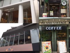 青山通りのカフェ群 東京都渋谷区神宮前5丁目   南青山5丁目交差点をマツキヨ、青山花茂ビル花の館側へ渡り、左方向へ青山通り沿いに歩きます。(渋谷方面) 青山通りでもこの南青山5丁目交差点から旧・こどもの城までの間は、特におすすめ。パパブブレ青山店、Found MUJI、yogiboなど。 ピエールエルメ、ELLE Cafe、FICO & POMUM (フィコ&ポムム ジュース)、 Island Vintage Coffee (アイランドヴィンテージコーヒー)、 できたてほやほやのRoasted COFFEE LABORATORY (ローステッド コーヒー ラボラトリー) 青山店なども休憩にはもってこい。 そして、CENTRE THE BAKERY (セントル ザ・ベーカリー) 青山店の食パンはお土産にもおすすめ。 カフェに寄らず、トイレに行きたくなったら、これらのお店の入っているラ・ポルト青山ビルや青山オーバルビルでお借りすることも。 隣の国連大学前では、週末にマルシェ「青山ファーマーズマーケット」が開かれています。※マルシェはGW中の土曜・日曜日も開催されます。 http://farmersmarkets.jp/